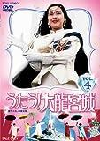 うたう! 大龍宮城 VOL.4 [DVD]