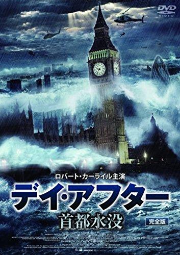 デイ・アフター 首都水没 完全版 [DVD]の詳細を見る