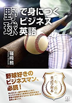 [篠崎 務]の野球で身につくビジネス英語(22世紀アート)