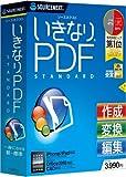 ソースネクスト いきなりPDF/STANDARD Edition