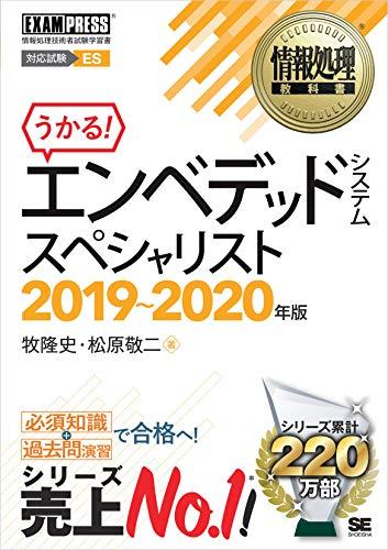 [牧 隆史, 松原 敬二]の情報処理教科書 エンベデッドシステムスペシャリスト 2019~2020年版