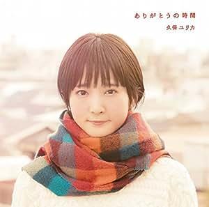 ありがとうの時間(初回限定盤)(DVD付)