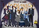 TVアニメ『WORKING!!』イベント 「ワグナリア?夏の大感謝祭?」 [DVD]