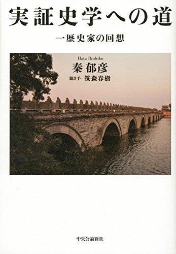 実証史学への道 - 一歴史家の回想 (単行本)