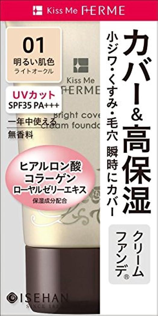 目に見えるかご菊フェルム 明るくカバークリームファンデ01/明るい肌色 25g