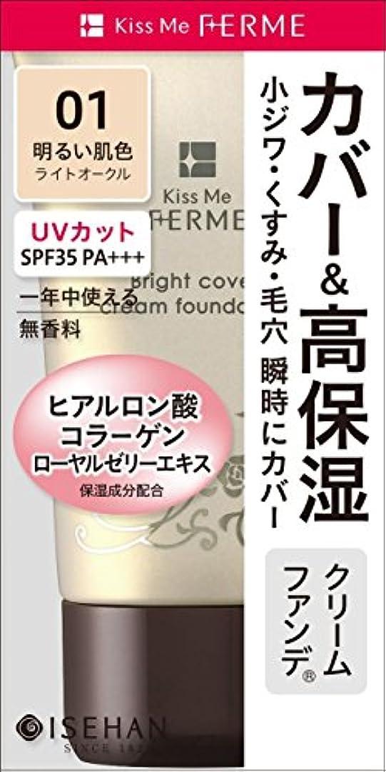 電池きつく注目すべきフェルム 明るくカバークリームファンデ01/明るい肌色 25g