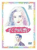 すてきな片想い[DVD]