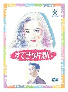 フジテレビ開局50周年記念 『すてきな片想い』DVD-BOX
