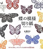 蝶の模様切り紙―華やかに舞う、ロマンチックな世界の蝶86種類