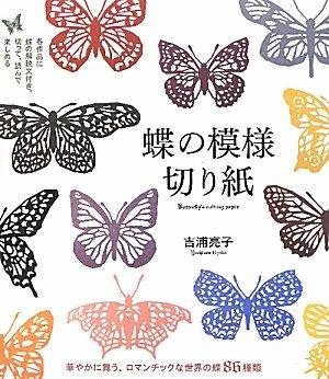 蝶の模様切り紙―華やかに舞う、ロマンチックな世界の蝶86種類の詳細を見る