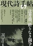 現代詩手帖 2009年 07月号 [雑誌] 画像