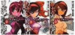 ガールズ&パンツァー リボンの武者 コミック 1-3巻セット (MFコミックス フラッパーシリーズ)