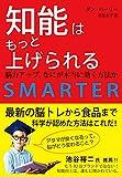 「知能はもっと上げられる : 脳力アップ、なにが本当に効く方法か」販売ページヘ