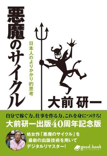悪魔のサイクル 2013年新装版 大前研一BOOKS (大前研一books(NextPublishing))の詳細を見る