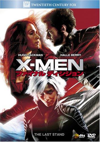 X-MEN:ファイナル ディシジョン (ベストヒット・セレクション) [DVD]の詳細を見る