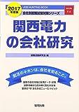関西電力の会社研究 2017年度版―JOB HUNTING BOOK (会社別就職試験対策シリーズ)
