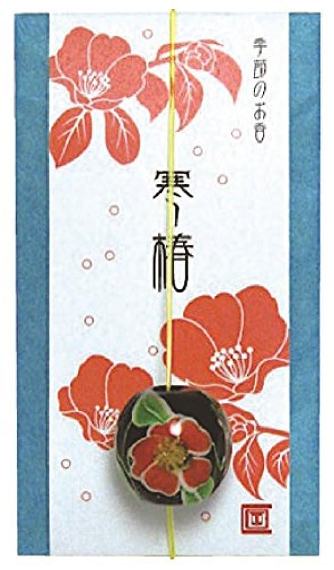 綺麗なシリング分散季節のお香 寒椿