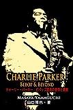 チャーリー・パーカー:ビバップ語法の習得と発展: Charlie Parker: Bebop & Beyond
