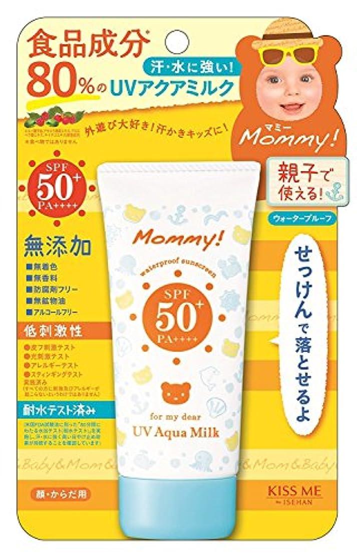 前置詞プラスチック食事を調理するマミー UVアクアミルク 50g
