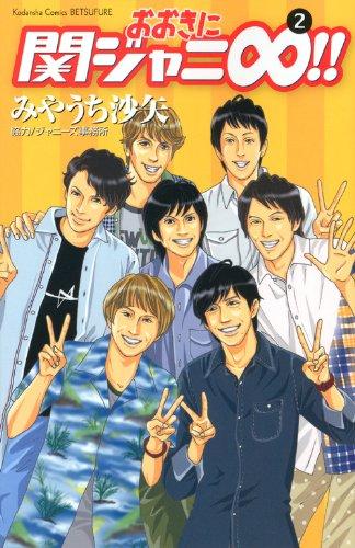 おおきに関ジャニ∞!!(2) (講談社コミックス別冊フレンド)