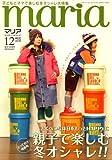 maria (マリア) 2008年 12月号 [雑誌]
