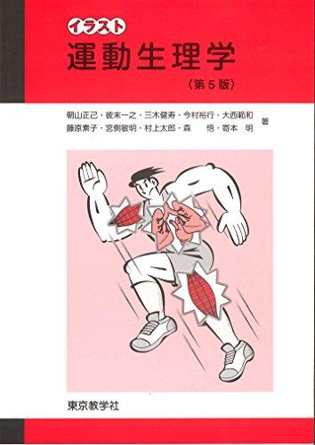 運動生理学 <第5版> (イラスト)