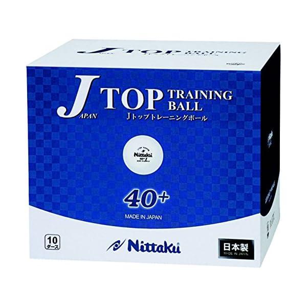 ニッタク(Nittaku) 卓球 ボール 練習...の紹介画像3
