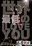 世界最低のI LOVE YOU [DVD]