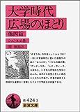大学時代・広場のほとり 他四篇 (岩波文庫 赤 424-3)