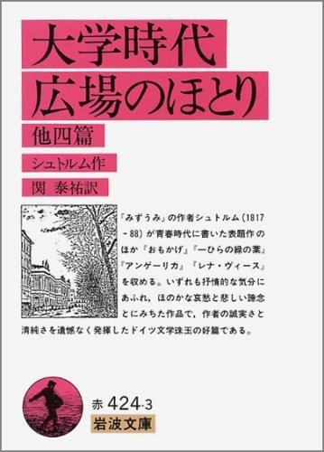 大学時代・広場のほとり 他四篇 (岩波文庫 赤 424-3)の詳細を見る