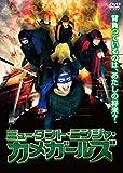 ミュータント・ニンジャ・カメガールズ[DVD]