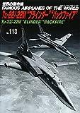 """世界の傑作機 (No.113) Tu-22/-22M """"ブラインダー"""" """"バックファイア"""""""