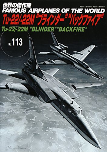 世界の傑作機 (No.113) Tu-22/-22M