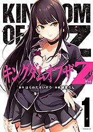 キングダムオブザZ(1) (コミックDAYSコミックス)
