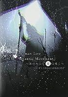 「The Romantic Movement」~誰が為にも闇は鳴く~ [DVD](在庫あり。)