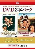 エイジ・オブ・イノセンス/恋はデジャ・ブ[DVD]
