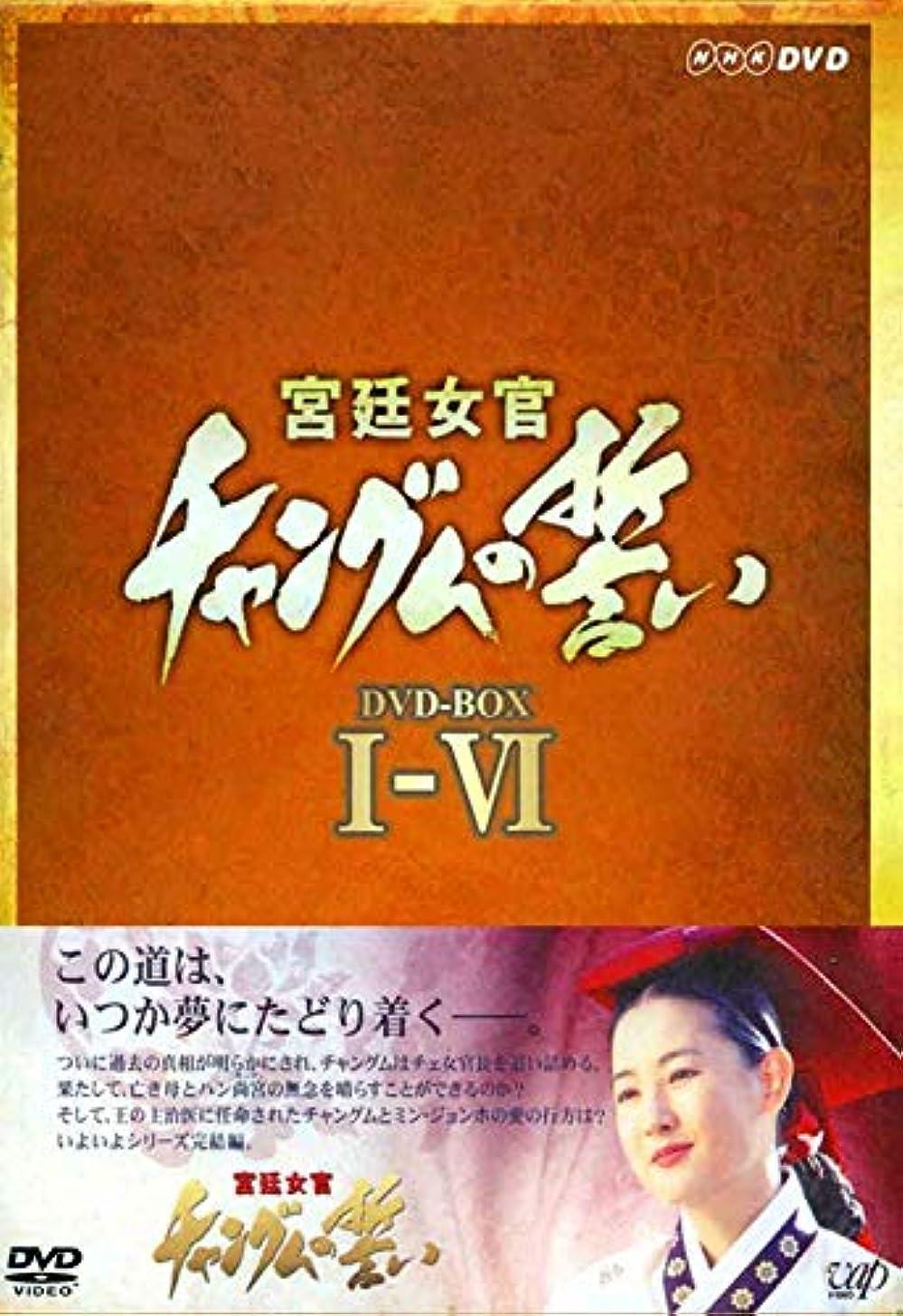 適切な後世びん宮廷女官 チャングムの誓い DVD-BOX I-VI 20枚組