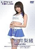 桜井梨緒 2006 レースクイーンの女神たち [DVD]
