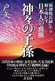 神々の子孫 『新撰姓氏録』から解き明かす日本人の血脈