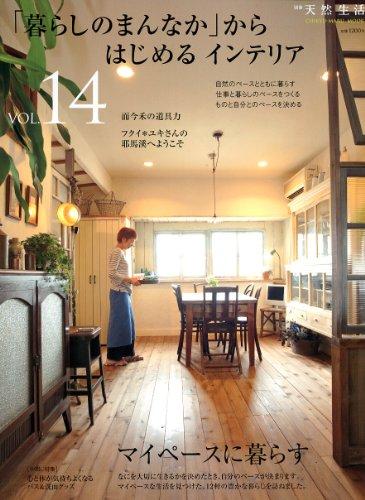 「暮らしのまんなか」からはじめるインテリア (VOL.14) (別冊天然生活—CHIKYU-MARU MOOK) (ムック) (CHIKYU-MARU MOOK 別冊天然生活) (大型本) [大型本] [大型本]