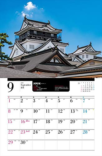 カレンダー2019 日本の名城 (ヤマケイカレンダー2019)