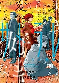 サトラレ~嘘つきたちの憂鬱~(2) (コミックDAYSコミックス)