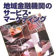 地域金融機関のサービス・マーケティング (信用金庫双書シリーズ)