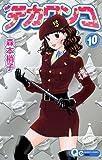 デカワンコ 10 (クイーンズコミックス)