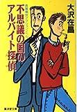 不思議の国のアルバイト探偵(アイ) (広済堂文庫)