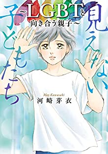 Mienai kodomotachi LGBT (見えない子どもたち~LGBTと向き合う親子~)