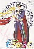 美少女戦士セーラームーン Vol.7 [DVD]
