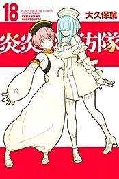 炎炎ノ消防隊(18) (週刊少年マガジンコミックス)