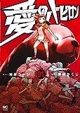 愛のバビロン(1) (ニチブンコミックス)