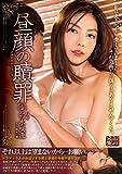 昼顔の贖罪 卯水咲流 マックスエー [DVD]